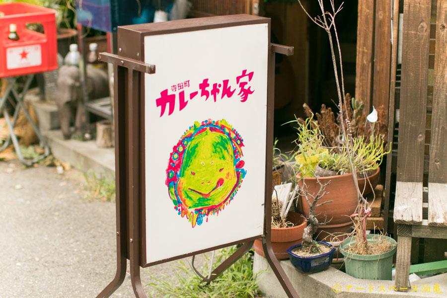 油亀のweb通販 大阪屈指のカレー店 カレーちゃん家  「小エビとアサリのココナッツカレーとドライキーマのあいがけ」